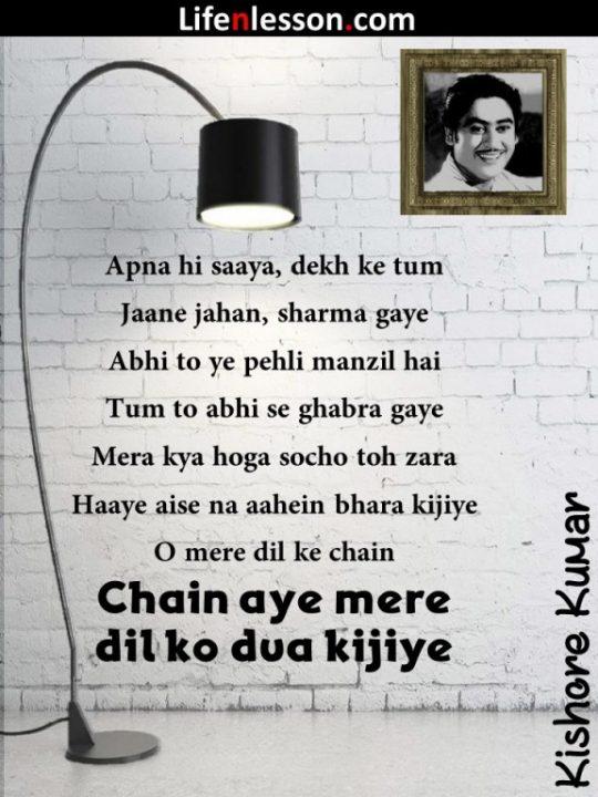 Kishore Kumar Song Lyrics