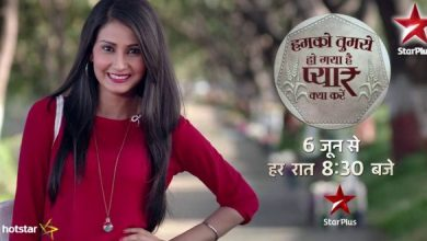 Photo of 'Hum Ko Tum Se Ho Gaya Hai Pyar Kya Kare'  Upcoming STAR PLUS Serial Wiki,Cast,Plot,Title Song