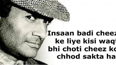 Photo of Top Ten Dialogues from the movies of Dev Anand !