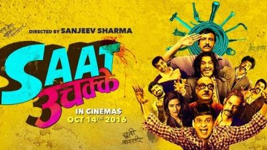 Photo of Saat Uchakkey 2016: Movie Full Star Cast, Story, Release Date: Manoj Bajpayee, Anupam Kher