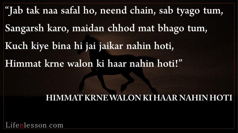 Harivansh Rai Bachchan Quotes and Poem