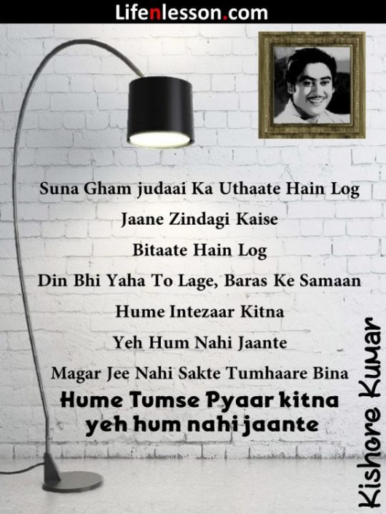 Kishore Kumar Song Lyrics