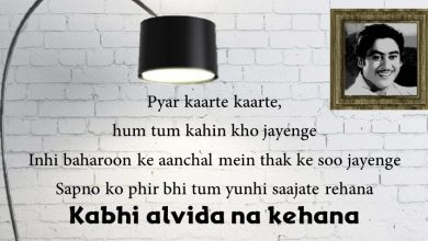 Photo of These 13 Kishore Kumar's Song Lyrics will Remind you Your old Days