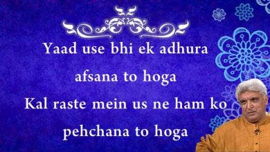 Photo of 15 Soulful Shayaris by Javed Akhtar to Warm the Dustiest Corner of your Heart.