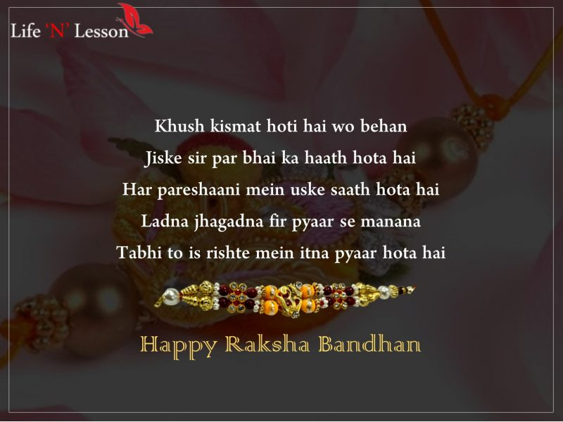 Best Quotes For Brother On Raksha Bandhan: Here Are 9 Best Raksha Bandhan Quotes And Shayari To Share