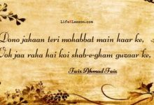 Faiz Shayari