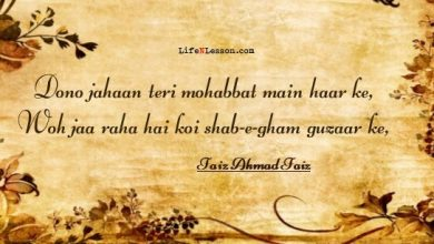 Photo of 17 Faiz Ahmed Faiz Shayari That Will Gush Your Heart With Feelings