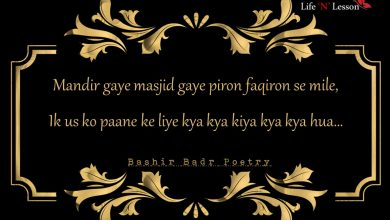 Photo of 19 Shayaris By Bashir Badr That Beautifuly Express The Pain of Love