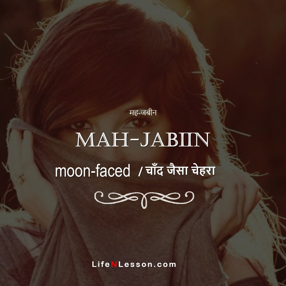 beautiful urdu words